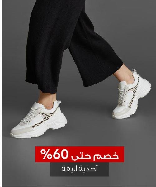 خصومات ماكس الكبرى احذية